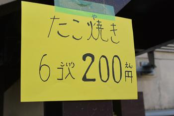 南桜塚小1