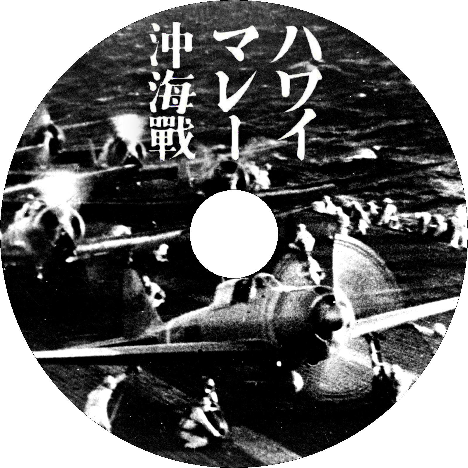 ハワイ・マレー沖海戦 ラベル改