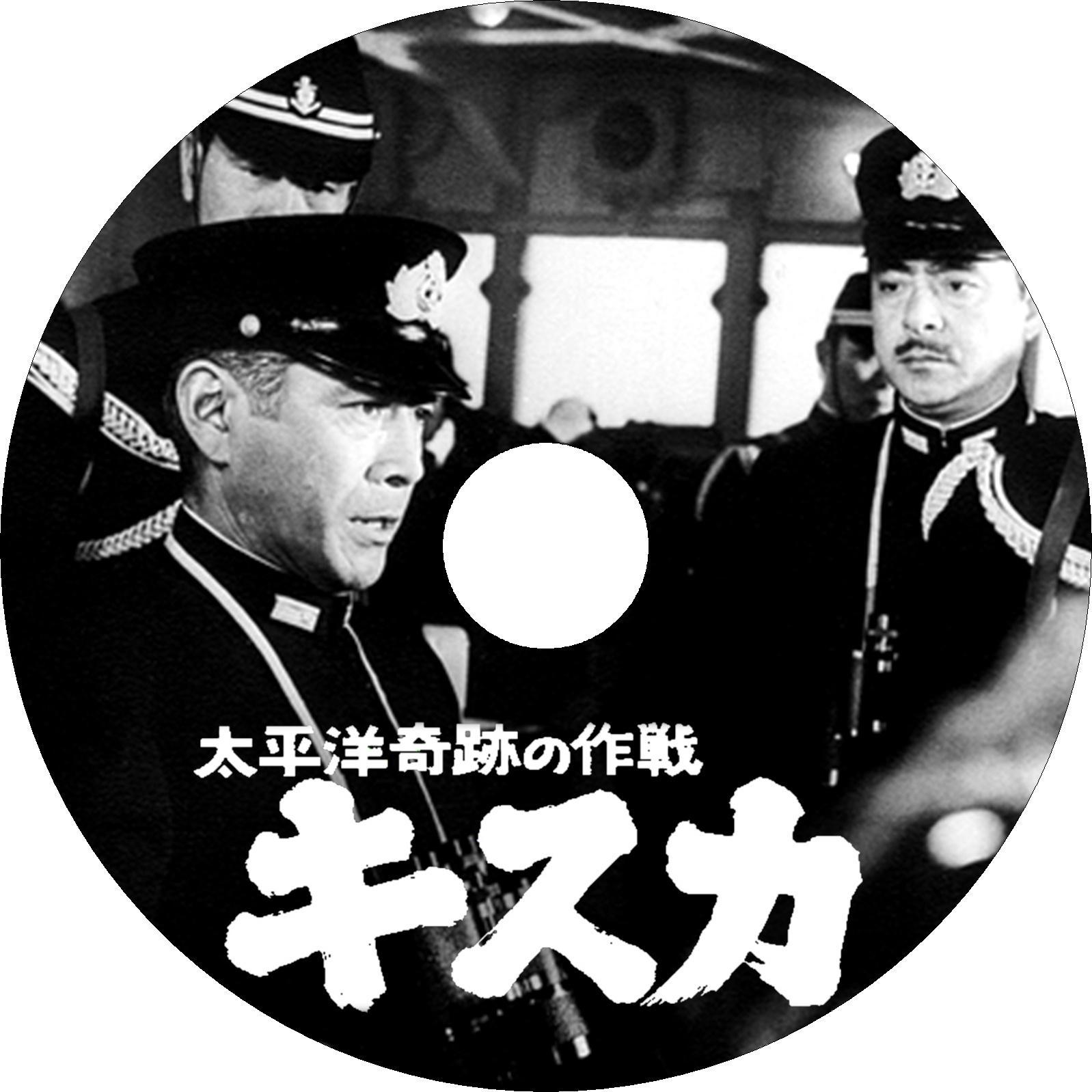 太平洋奇跡の作戦 キスカ ラベル改