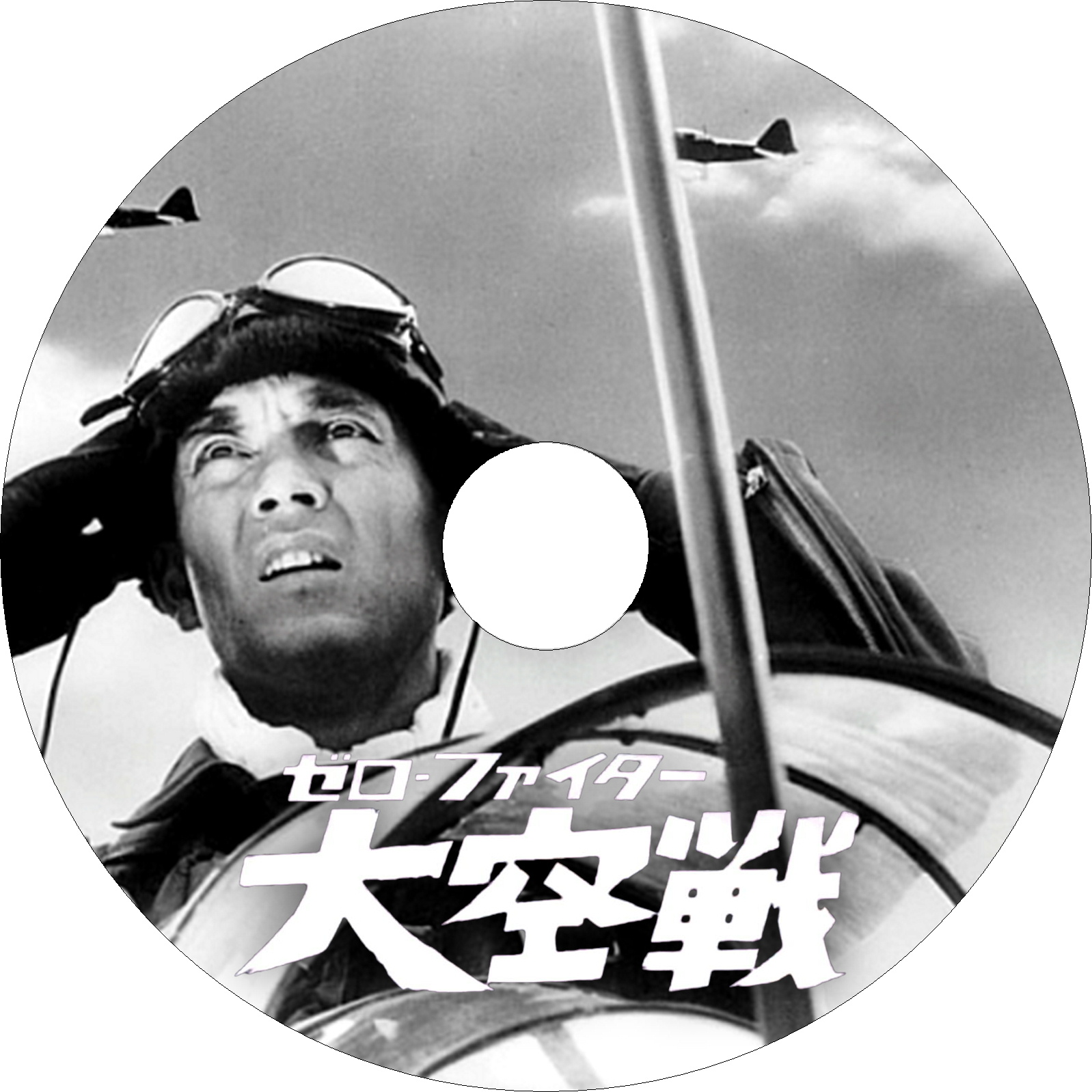 ゼロ・ファイター 大空戦 ラベル改