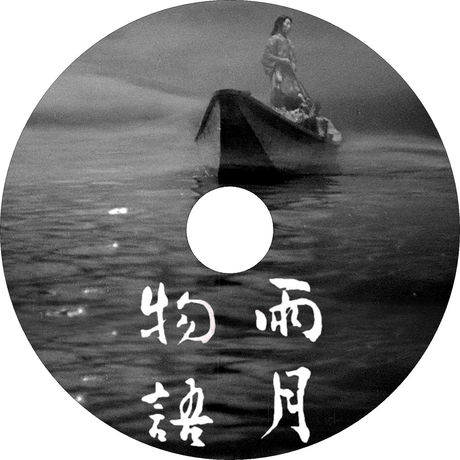 雨月物語 ラベル改弐