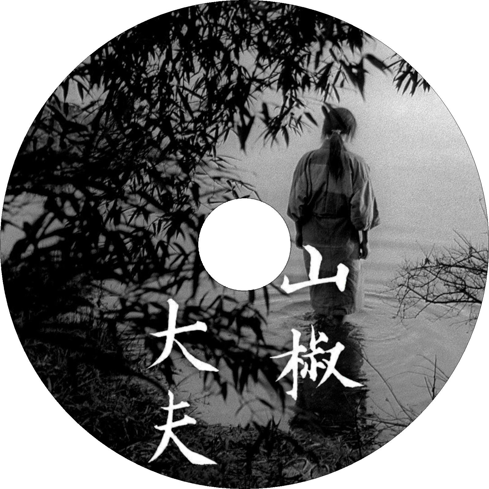 山椒大夫 ラベル改弐