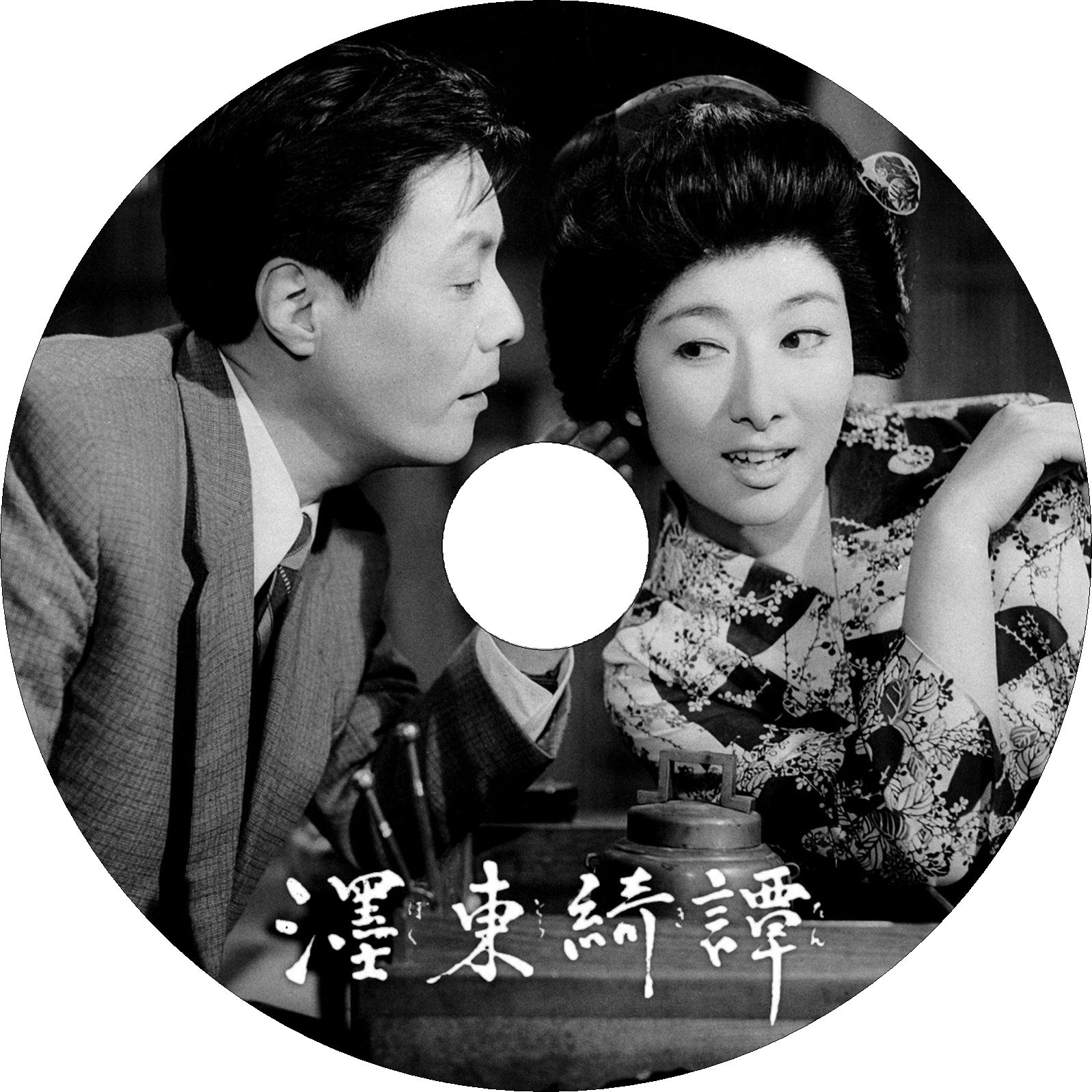 墨東綺譚 ラベル改