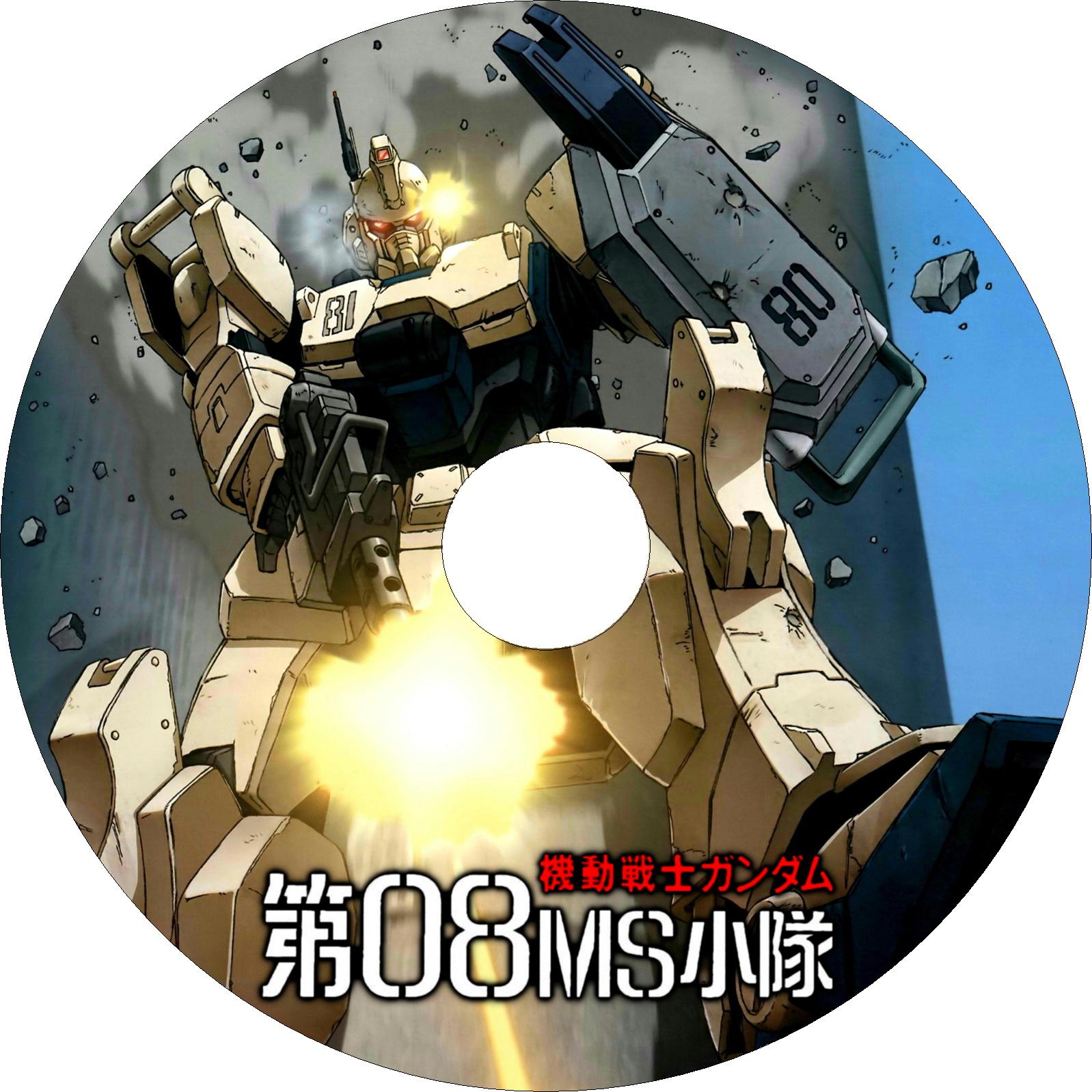 機動戦士ガンダム 第08MS小隊 ラベル(汎用)3改