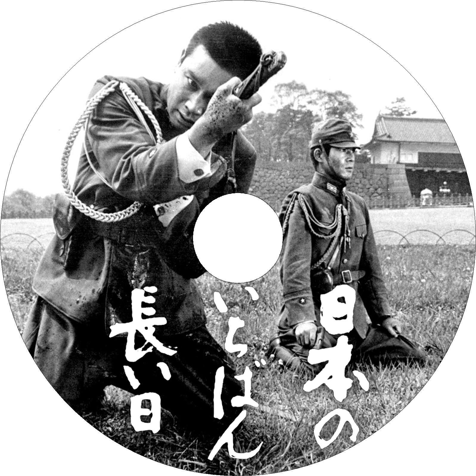 日本のいちばん長い日 ラベル2