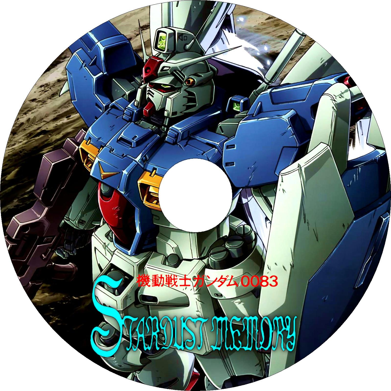 機動戦士ガンダム0083 STARDUST MEMORY ラベル(汎用)2改