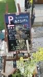 あきらパン (4)