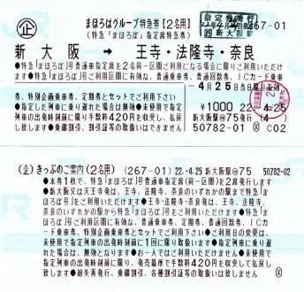 20100425まほろば03