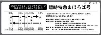 20100425まほろば05