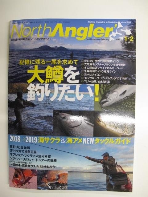 NorthAngler合併号