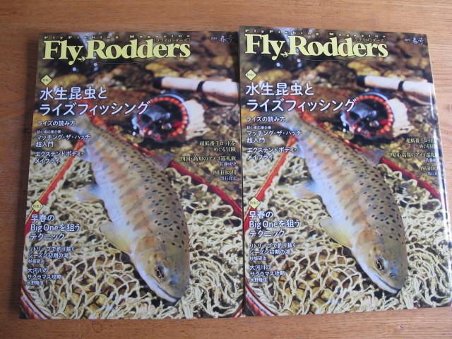 FlyRodders春号