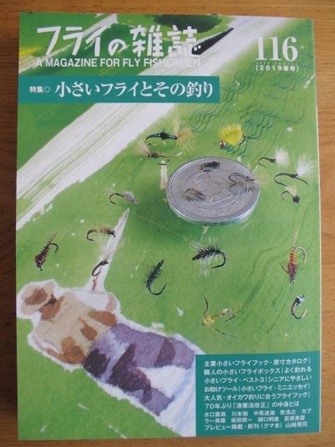 フライの雑誌116