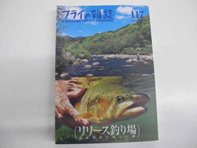 フライの雑誌117号