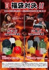 2019年福袋web3