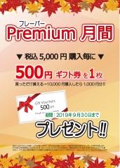 500円ギフトPOP