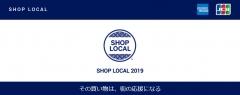 SHOP-LOCAL②