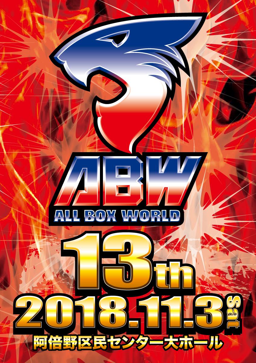 ABW13th_p1.jpg