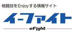 efight-logo.jpg