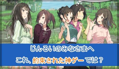 日本一の新作ADVが神ゲーに