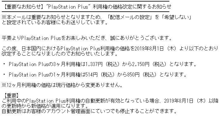 【値上げ】PSplusが超絶値上げ月額514円から850円