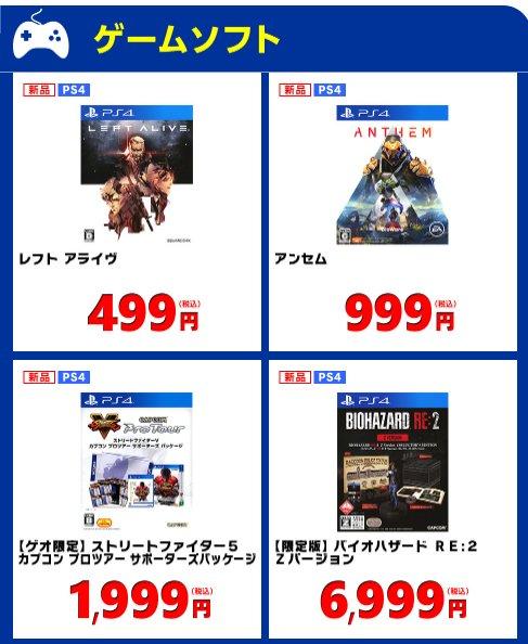 ゲオのセールでPSクラシック、ディズゴーン新品3999円 レフトアライブ 新品499円_2
