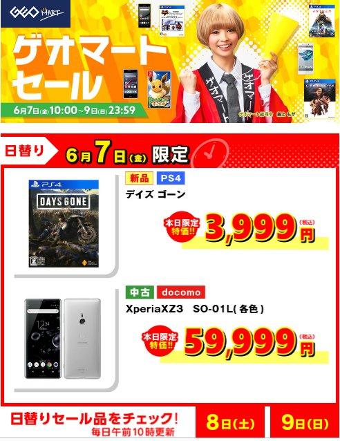 ゲオのセールでPSクラシック、ディズゴーン新品3999円 レフトアライブ 新品499円_1