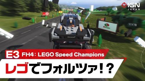 レゴでForza!『Forza Horizon 4 LEGO Speed Champions