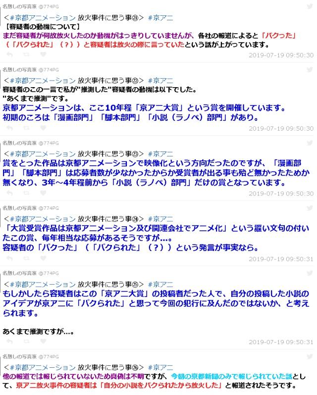 京都アニメーション放火事件、容疑者の動機「小説をパクられた」とはどういう意味か
