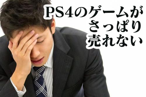 PS4のゲームがさっぱり売れない