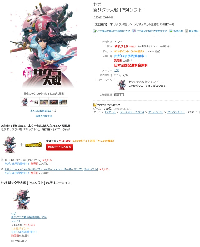 PS4『新サクラ大戦』通常版9680円、限定版16280円!すげー超大作みたいだな!
