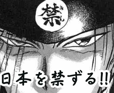 日本を禁ずる