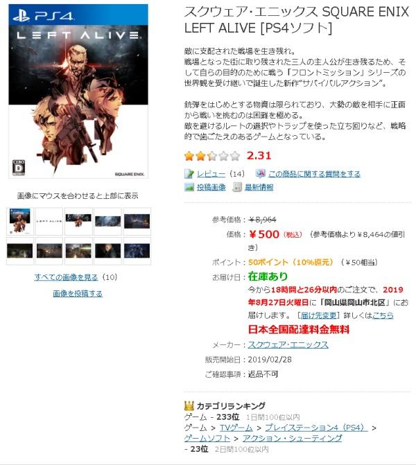 【朗報】PS4の神ゲー『レフトアライヴ』 ヨドバシで新品500円で投げ売り爆売れ中!ひとり3本まで買えるぞ!