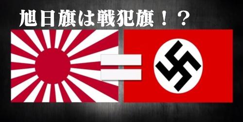 旭日旗=戦犯旗