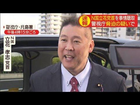 N国・立花党首を脅迫容疑で任意聴取