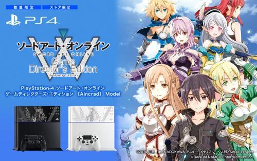 PlayStation®4 ソードアート・オンライン ゲームディレクターズ