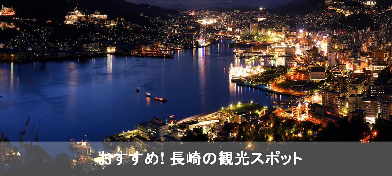 長崎市内稲佐山から見える夜景