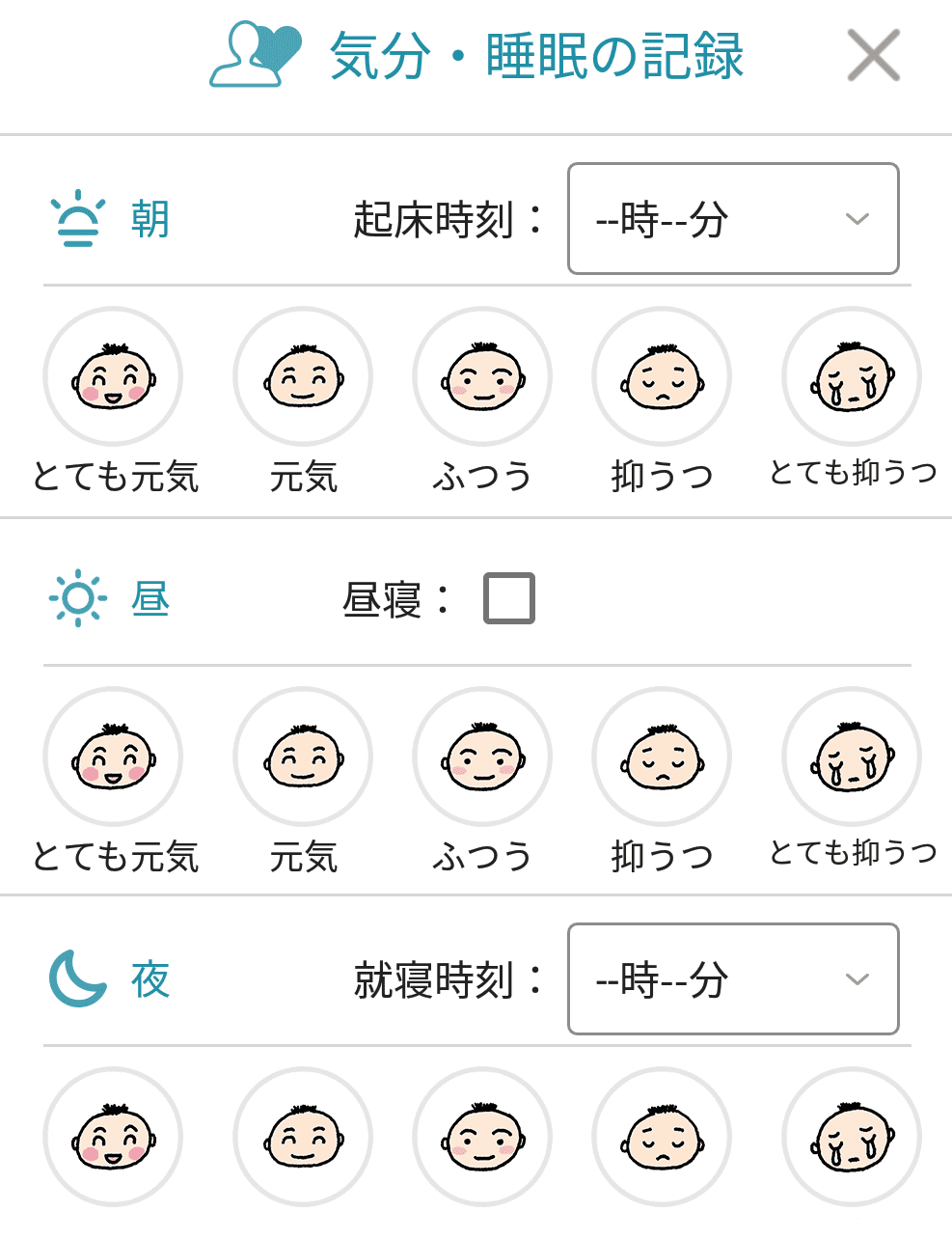 うつレコアプリ睡眠管理画面