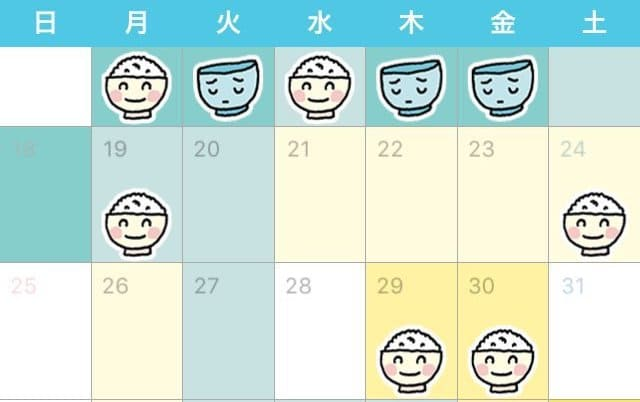 うつレコアプリカレンダーの画面