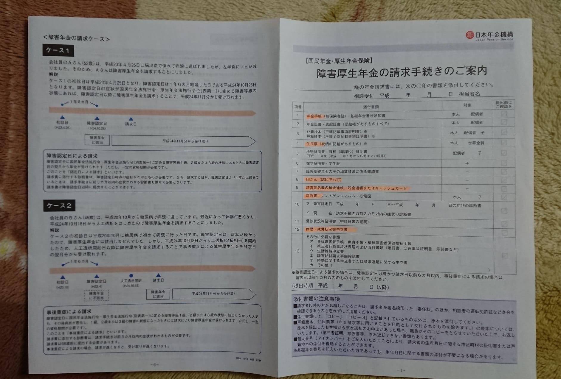 障害厚生年金請求手続き書類1