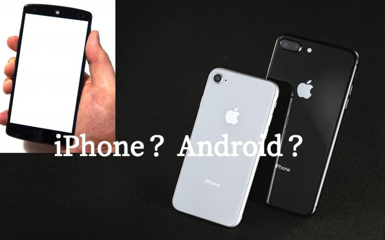 スマートフォンとiPhoneの画像
