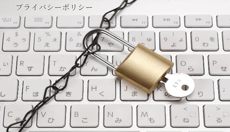 鍵のセキュリティ施錠画像