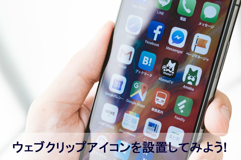 スマートフォン画面とスマートフォンを持つ手の画像