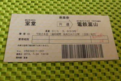 2019.07..薬師岳・立山