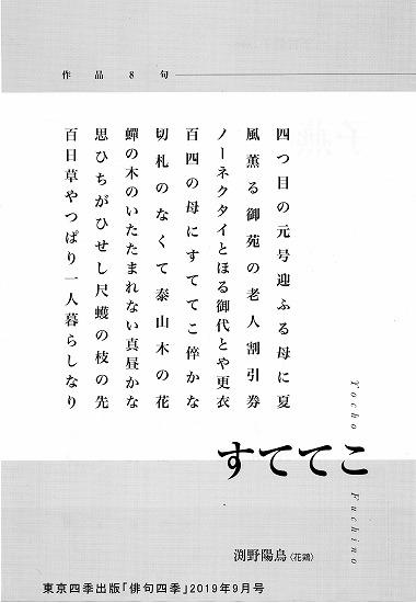 俳句四季9月号