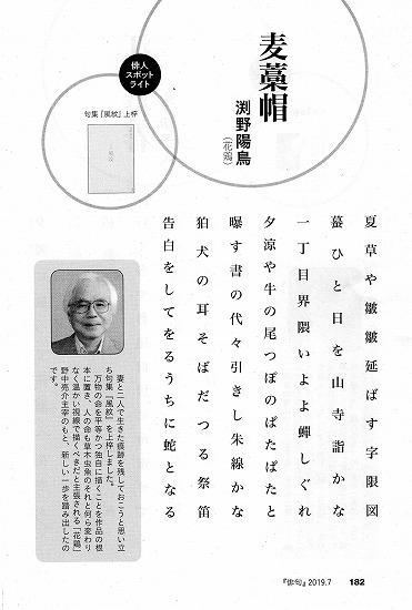 角川「俳句」7月号
