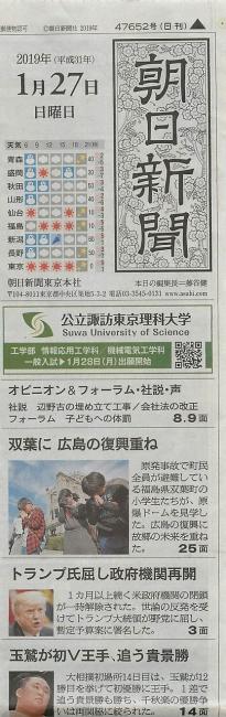 朝日新聞連載0