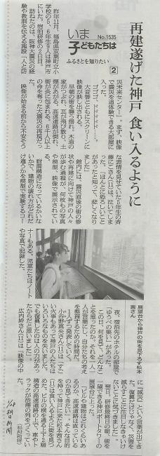 朝日新聞連載2