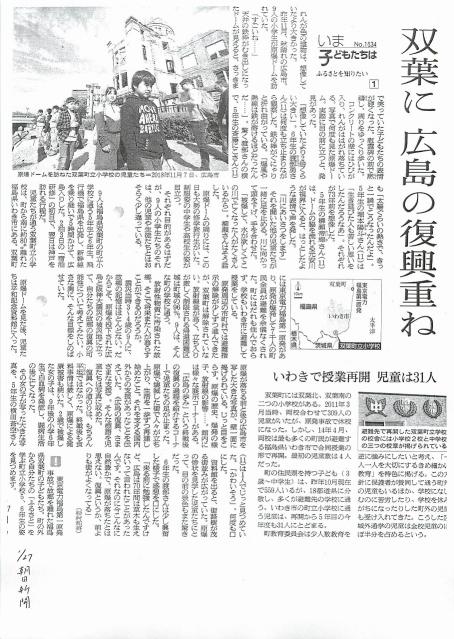 朝日新聞連載1