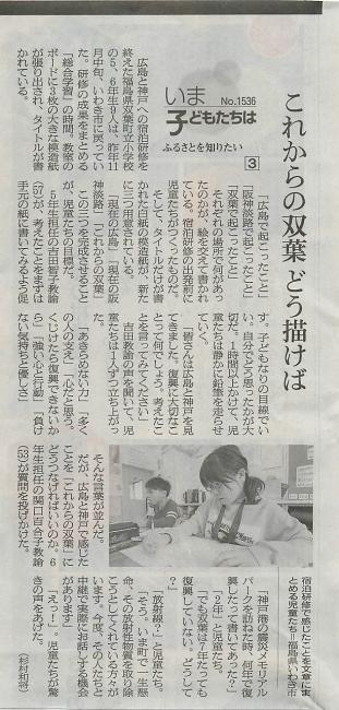 朝日新聞連載記事3