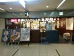 丸亀製麺大阪駅前第4ビル店@東梅田